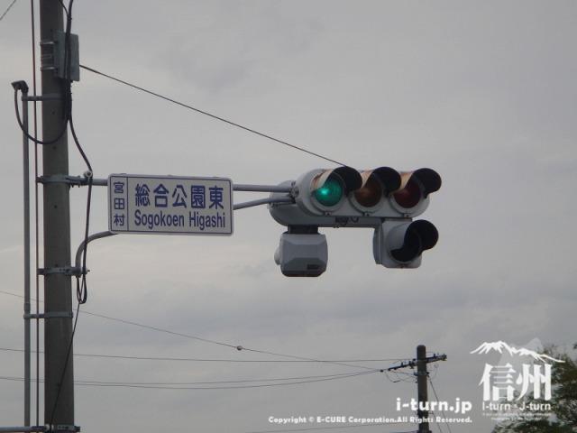 宮田村ふれあい広場 総合公園東信号