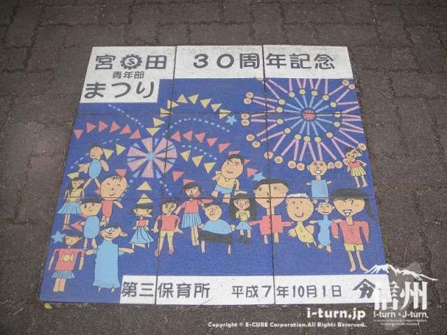 宮田村ふれあい広場 宮田村30周年記念タイル(第三保育所)