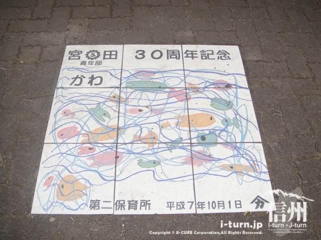 宮田村ふれあい広場 宮田村30周年記念タイル(第二保育所)