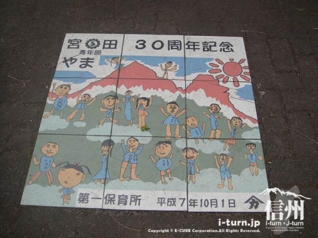宮田村ふれあい広場 宮田村30周年記念タイル(第一保育所)