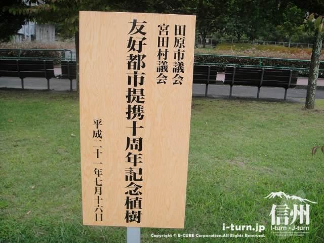 宮田村ふれあい広場 友好都市提携十周年記念植樹