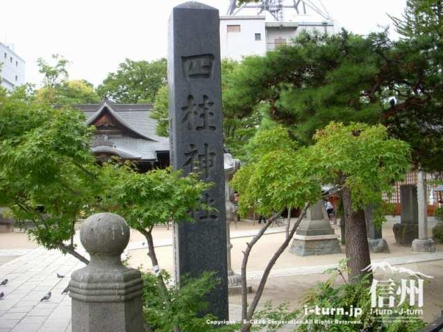 四柱神社名が記載されている