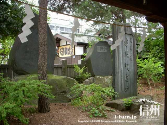 西参道石鳥居建設の記念碑