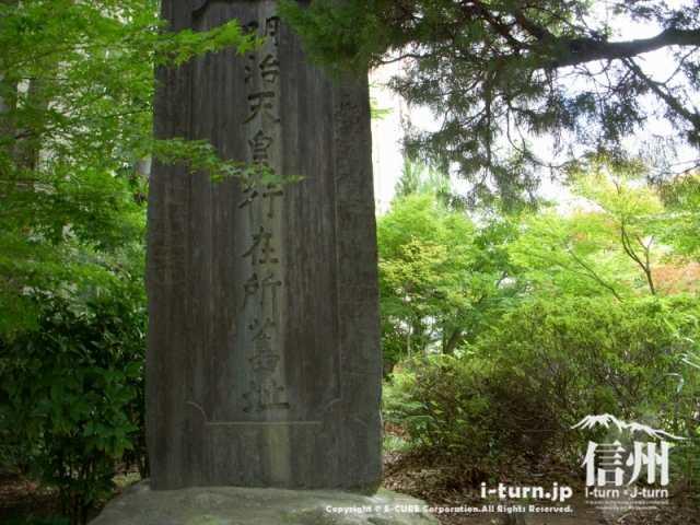 明治天皇の行在所の碑