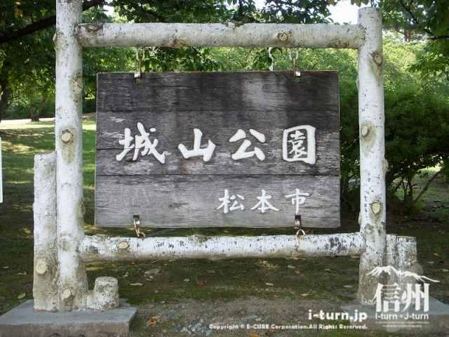 白樺調の城山公園看板