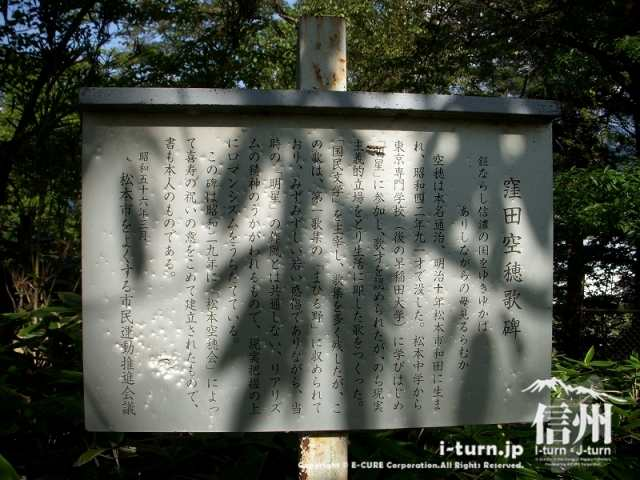 窪田空穂歌碑の説明書き