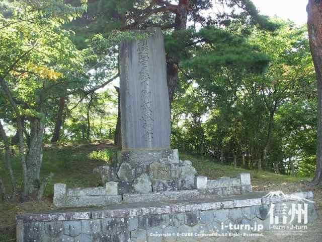 どなたか皇族の成婚記念碑