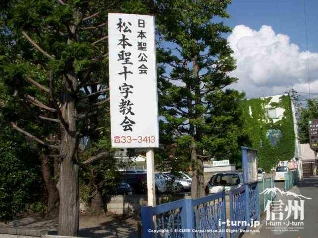 松本聖十字教会入口の看板