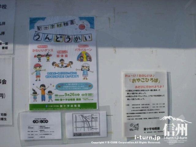 幼稚園が併設してあります