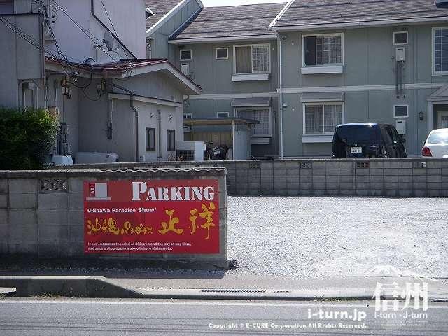 正祥向かいにある駐車場