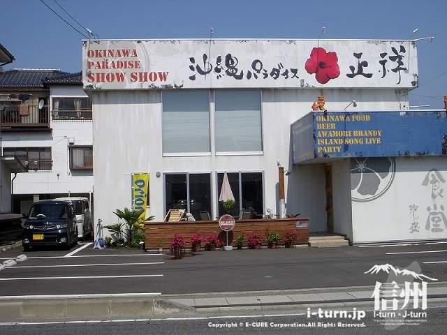 沖縄宮廷料理を楽しめる|正祥|松本市島立