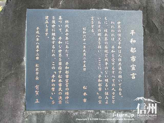 平和都市宣言の説明