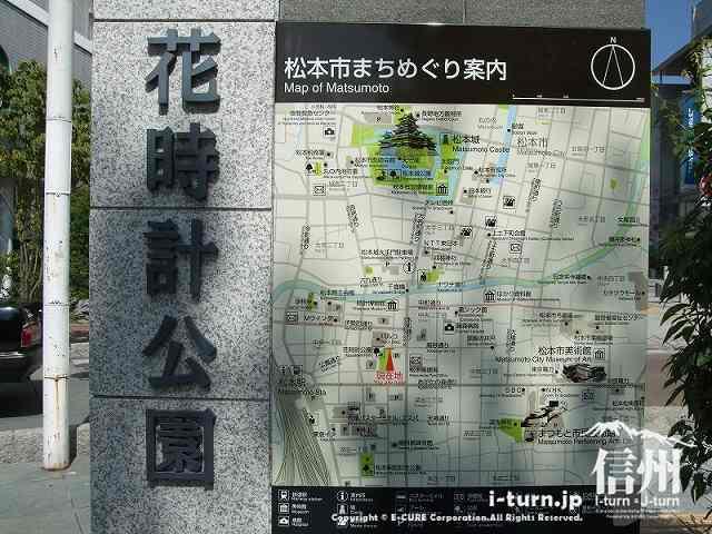花時計公園の地図