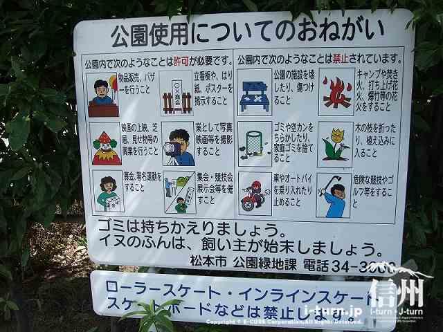 花時計公園 注意書き