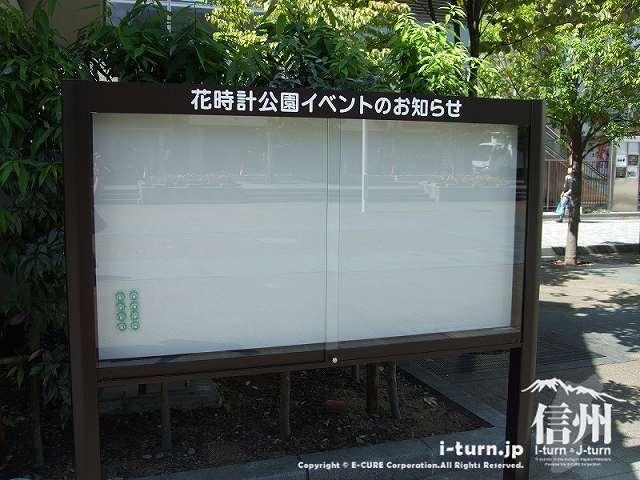 花時計公園 掲示板