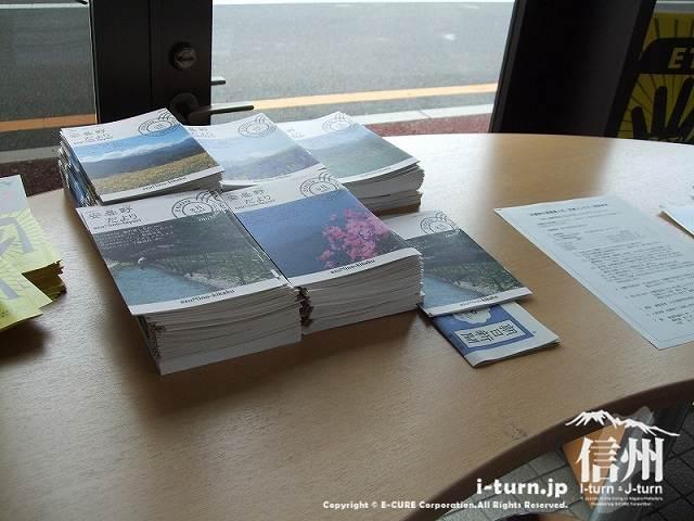 情報交流室にあるパンフレット