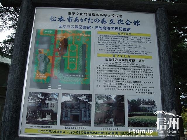 旧制松本高校の案内看板