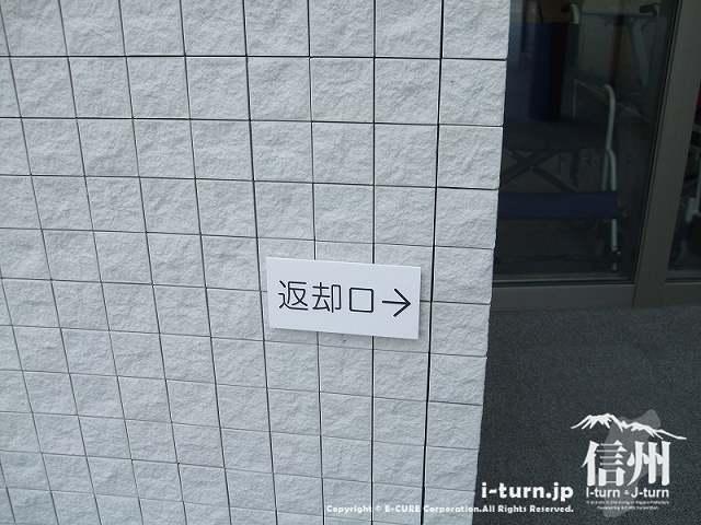 ちっちゃく「返却→」