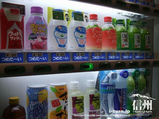 自販機のジュースは90円~