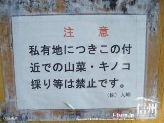 大峰高原 注意書き
