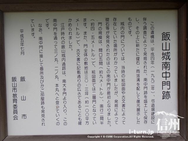 弓道場の横が飯山城南中門跡