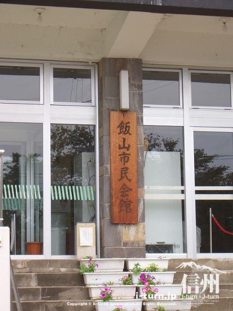 飯山市民会館の玄関