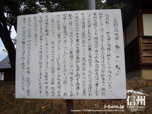 飯山は長野県のスキー発祥の地でもあります