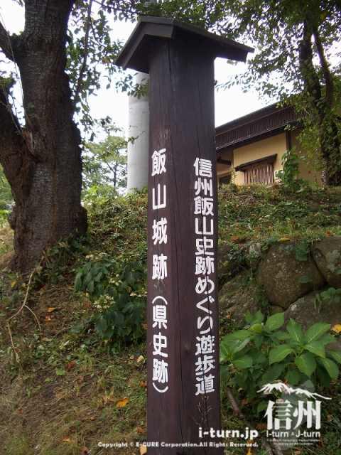 飯山城跡、信州飯山史跡めぐり遊歩道もあります