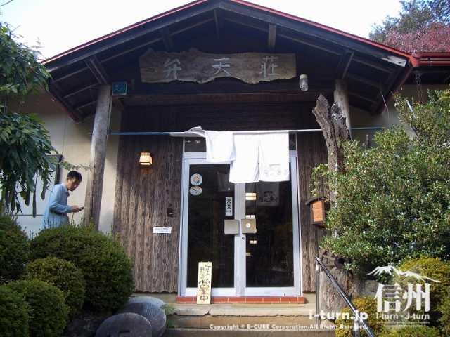 山形村唐沢そば集落「水舎」