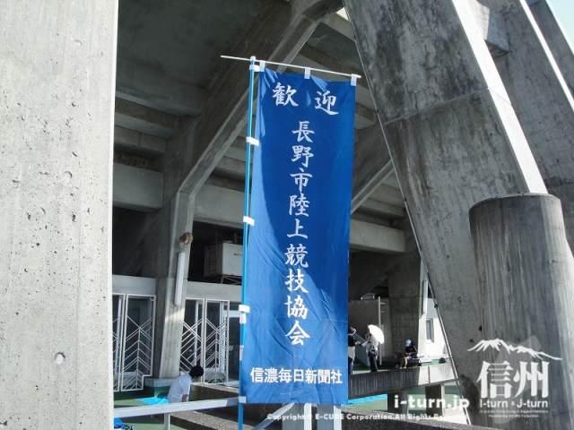 「歓迎 長野市陸上競技協会」の旗