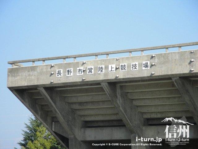 長野市営陸上競技場