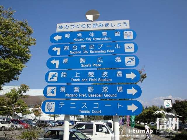 長野運動公園入り口付近の施設案内