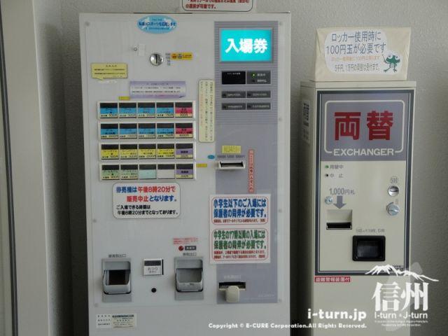 入場券の自販機