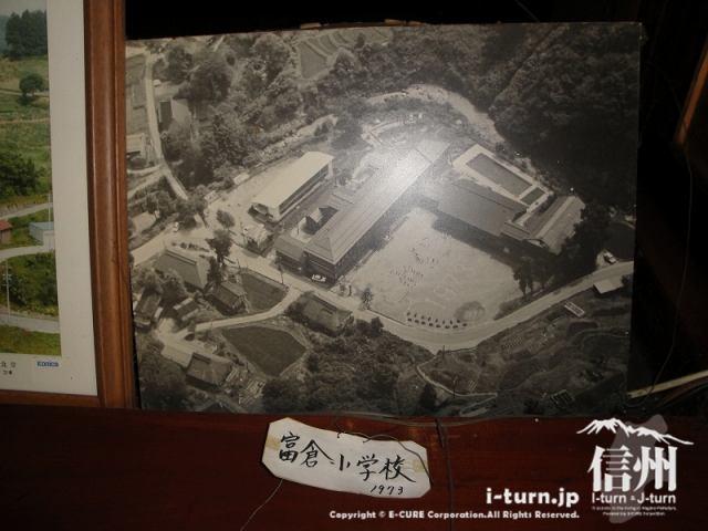 とみくら食堂には昔の富倉小学校の航空写真がありました