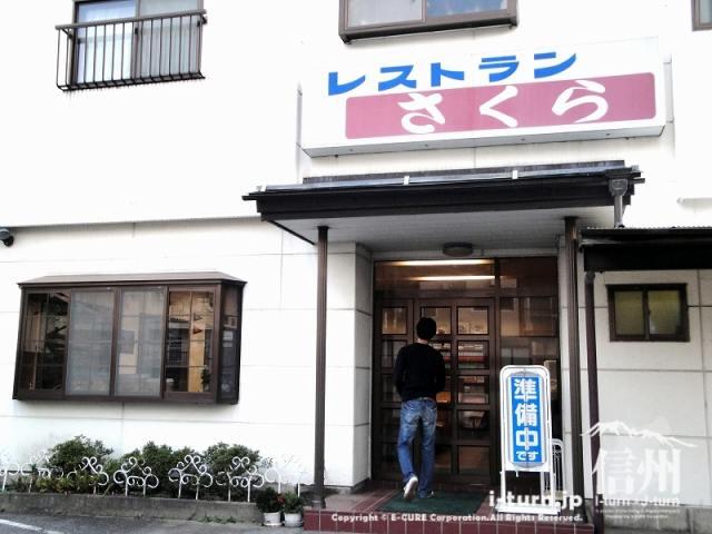 さくら食堂 店の入口