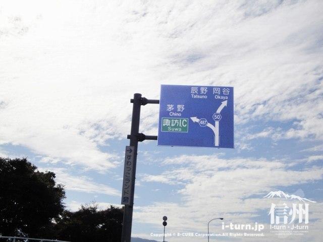 花尋庵 諏訪湖畔を諏訪市内から諏訪インター方面への道路看板