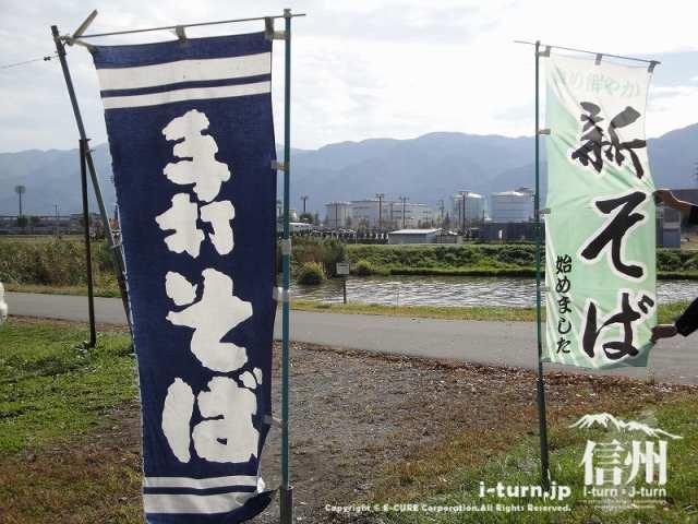 花尋庵 「手打ちそば」と「新そ ば」の旗