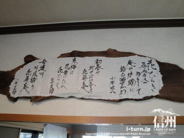花尋庵 壁に張られた「俳句」