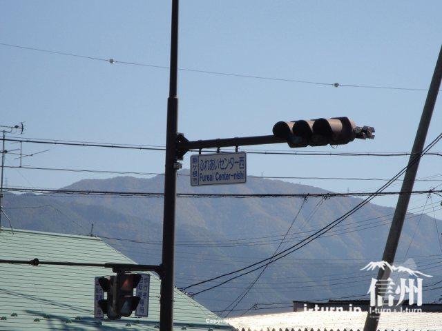ほの字近く、ふれあいセンター西の信号機