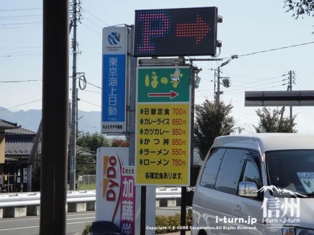 ほの字 交差点にあります看板