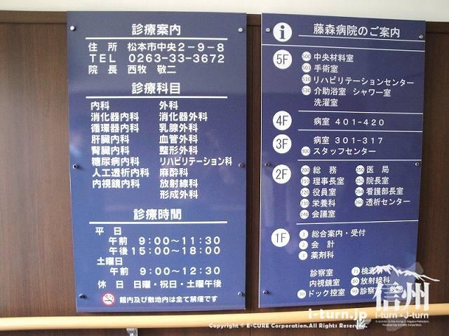 藤森病院 診察案内と病院の案内看板