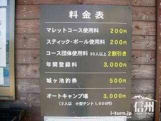 マレットの料金表(管理事務所壁)