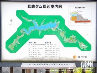 箕輪ダムの案内看板