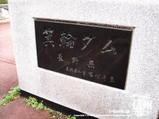 箕輪ダムの標識