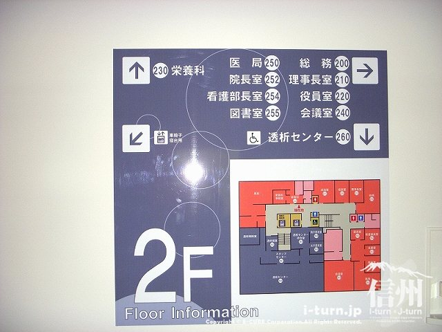 藤森病院 2階フロア案内サイン