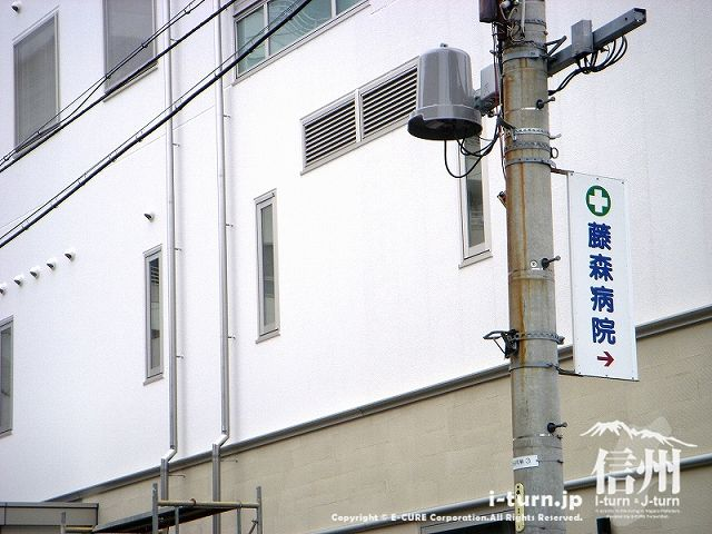 藤森病院 病院横の広告看板