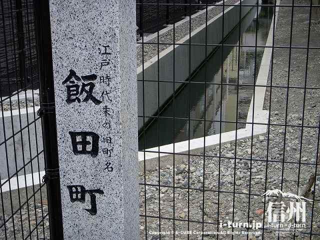 藤森病院 江戸時代末の旧町名飯田町の石柱