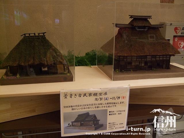 あづみの公園(大町・松川) かやぶき古民家模型展