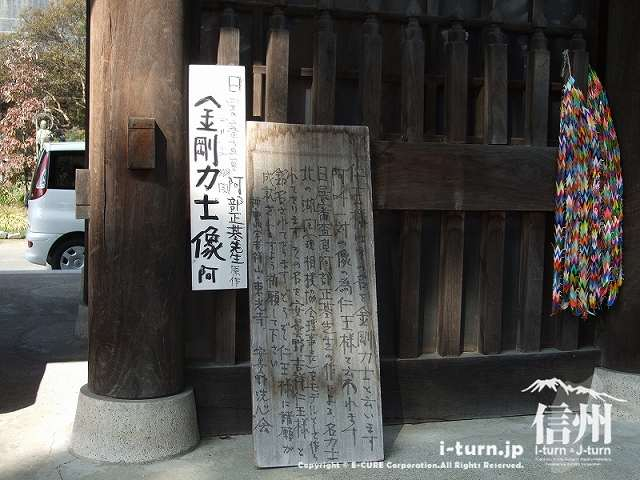 東光寺 金剛力士像の説明