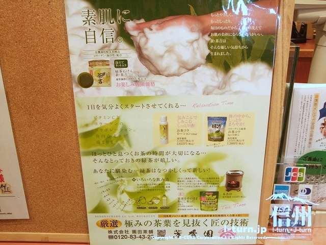 胡蝶庵 お茶石鹸